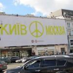 Реклама авиакомпании. Но очень сиволично. Москва-Киев – Peace No War